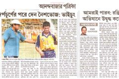 AnandaBazar-_21March_2020_5